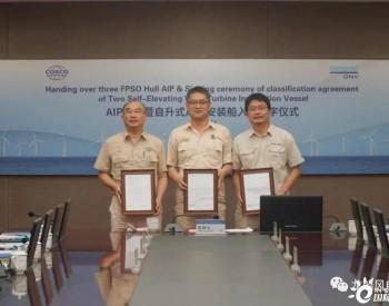 江苏启东<em>中远海运</em>海工签订两艘NG-20000X风电安装船入级合同
