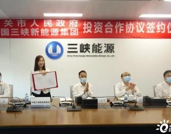 三峡能源与广东省韶关市人民政府签订项目投资合作协议