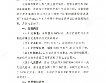 关于山东省济南能源建设发展集团有限公司开展冬季储备调峰LNG竞价采购交易的预公告