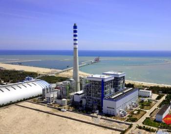 达4.37亿千瓦时!国家能源集团乐东发电公司火电机