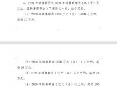 广东佛山拟出台政策支持汽车消费 购买新能源汽车或最高补助2万元