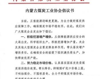内<em>蒙古煤炭</em>工业协会:积极挖潜增产增供,努力稳定市场价格!