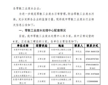 关于广东省东莞市零散工业废水行业相关信息的公告