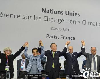 一场历经20年的终极博弈,《巴黎协定》为何如此重要?