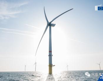 300GW!欧盟呼吁建立海上可再生能源工作组