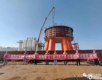 浙江嵊泗2#海上风电项目完成全场风机基础承台浇筑