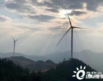 江西赣州定南岿美山风电场成功投运