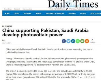"""巴媒:""""<em>一带一路</em>""""助力巴基斯坦和沙特发展光伏能源"""