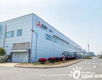 三菱电机常熟工厂成为集团首家零碳工厂,助力<em>中国碳中和</em>事业