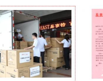 扬州战疫必胜!<em>易事特</em>集团捐赠N95口罩及资金助力创业福地抗疫