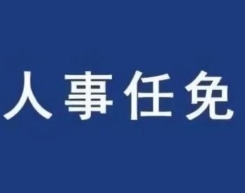 能源央企人事:葛洲坝董事长任中能建党委常委,中