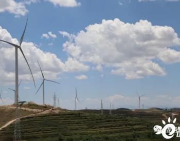 甘肃省盘龙山四期50MW风电项目顺利并网发电