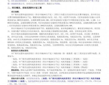 招标丨中广核内蒙古兴安盟风电扶贫项目(科右中旗200万千瓦)风机吊装施工工程采购(二标段)