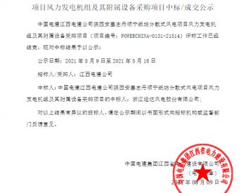 中标丨中国电建江西电建公司陕西安塞志丹顺宁纸坊分散式风电项目风力发电机组及其附属设备采购项目入围公示