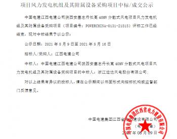 中标丨中国电建江西电建公司陕西安塞志丹长高40MW分散式风电项目风力发电机组及其附属设备采购项目入围公示