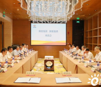 <em>陕煤集团</em>与陕投集团签署战略合作协议