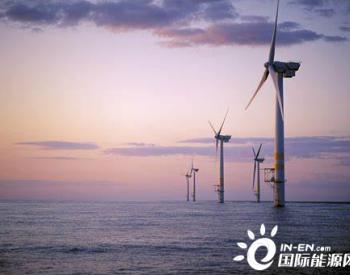 2021年全球<em>海上风电市场</em>规模预计将达到318亿美元