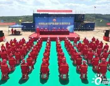 中国石油长庆铝土岩天然气勘探获重大发现