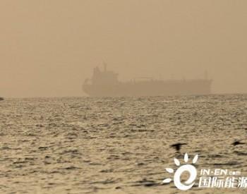 """美国公布海湾<em>油轮遇袭</em>证据?伊朗称""""毫无依据"""""""