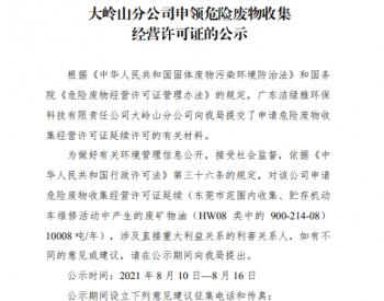 关于广东洁绿雅环保科技有限责任公司大岭山分公司
