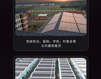 安泰新能源高品质铝合金支架,整县推进分布式光伏