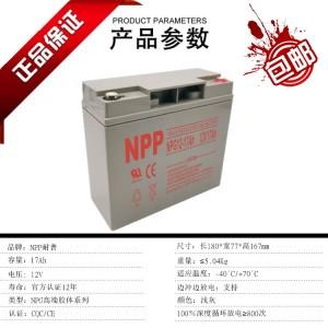 NPP耐普蓄电池NPG12-17 12V17AH规格尺寸
