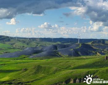 三峡能源河北承德丰宁100兆瓦<em>平价光伏</em>项目完成全部设备安装