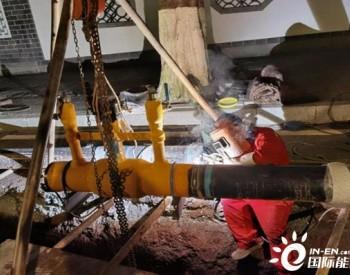 重庆市中山四路燃气管道迁改项目完工
