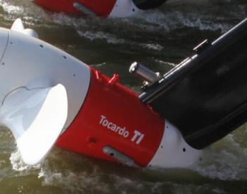 荷兰Tocardo公司T-1<em>潮流能</em>机组系统改造升级