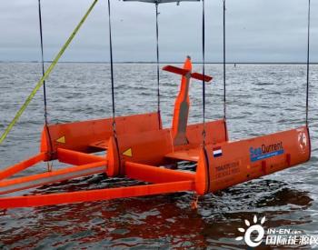 荷兰SeaQurrent公司将示范全比例<em>潮流能</em>机组
