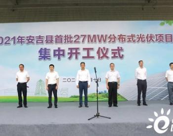 浙江安吉县首批27MW分布式光伏项目集中开工仪式举