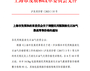 8月10日起  上海市瓶装<em>液化石油气价格</em>调整为每瓶93元