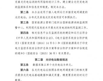 国家能源局发布《光伏发电消纳监测统计管理办法(征求意见稿)》