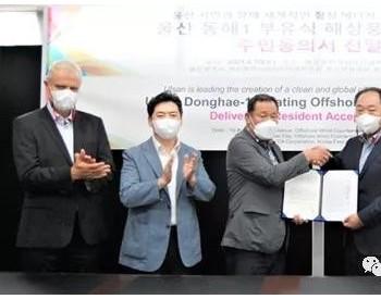 挪威国油开发的韩国蔚山东海1号漂浮式海上风电项目获得居民开发支持函
