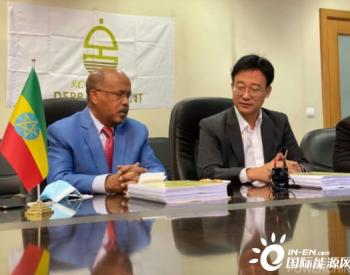 中国电建签约埃塞俄比亚水泥厂配套输变电扩容项目