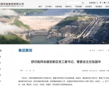 中国华能总部将搬迁至河北雄安新区!