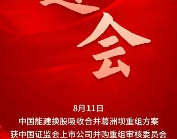 中国能建并购葛洲坝集团,准了!