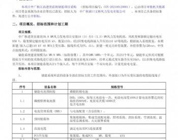 招标丨中广核江西进贤前坊风电+储能项目采购