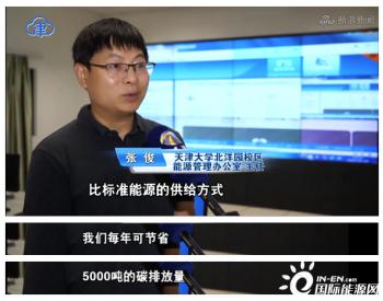 天津大学:<em>地源热泵</em>+太阳能供暖系统拟试运行