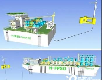 韩国船企组建联盟推进浮式海上<em>风电制氢</em>装备开发