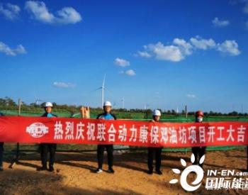 河北张家口国电联合动力康保风电工程开工,系北京<em>冬奥会</em>配套风电工程