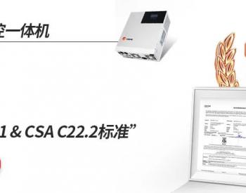 硕日储能逆控一体机全系列通过cETL认证UL1741&CSA