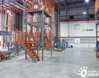 苏伊士成泰国首家获认证的再生塑料加工商 其循环聚合物塑料回收再造设施获PCX认证