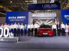 比亚迪成为首个达成百万辆新能源车下线的中国品牌,提速新<em>能源产业</em>向新共建