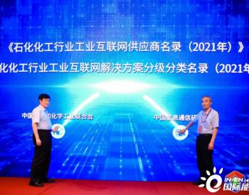 亨通工控入选2021石化化工行业工业互联网供应商及解决方案名录