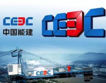 消息属实!风电EPC巨头中国<em>能源建设</em>股份将合并葛洲坝股份!