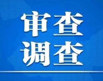 内蒙古电力(集团)有限责任公司原党委书记、董事长刘锦接受纪律审查和监察调查