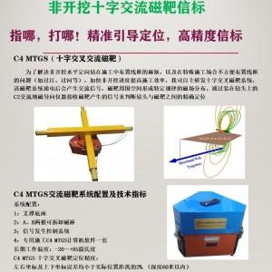 地磁导向仪器
