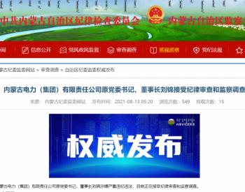 <em>内蒙古电力集团</em>原董事长刘锦涉嫌违纪违法被查!