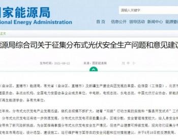 国家能源局:分布式光伏发电还将进一步快速发展